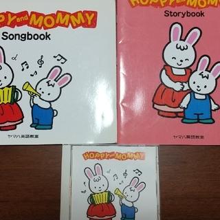 ヤマハ(ヤマハ)のヤマハ英語教室 「HOPPY and MOMMY」(知育玩具)