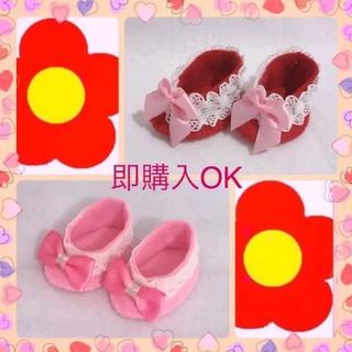 2種類セット 靴 ハンドメイド 知育玩具