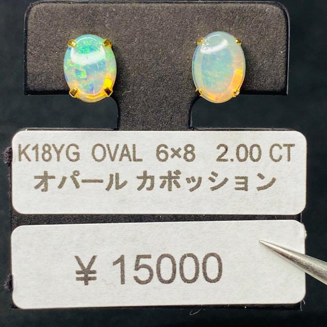 CE-51925 K18YG ピアス オパール   AANI アニ レディースのアクセサリー(ピアス)の商品写真