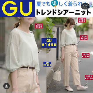 GU - GU シアーオーバーサイズセーター