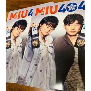 MIU404 クリアファイル 2枚セット