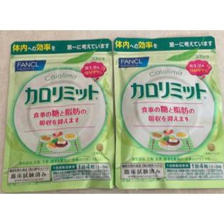 FANCL - 新品未使用 ✴︎ファンケル カロリミット 1袋(30回分)2つセット