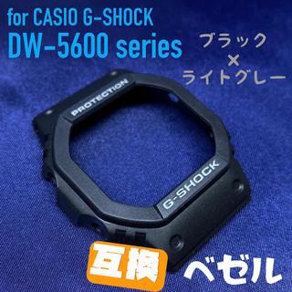 5600系G-SHOCK用 互換ベゼル ブラック×ライトグレー(腕時計(デジタル))