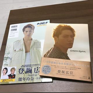 サンダイメジェイソウルブラザーズ(三代目 J Soul Brothers)の2冊セット登坂広臣DVD付き写真集nobody knows映画ホットロード(ミュージシャン)