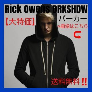 Rick Owens - 早い者勝ち drkshdw by rick owens ジェイソン パーカー 黒