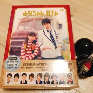 ジャニーズJr. - お兄ちゃんガチャ 初回生産限定盤 Blu-ray 岸優太 キンプリ BOX