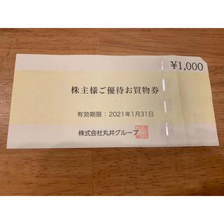 マルイ(マルイ)の丸井グループ 株主優待(ショッピング)