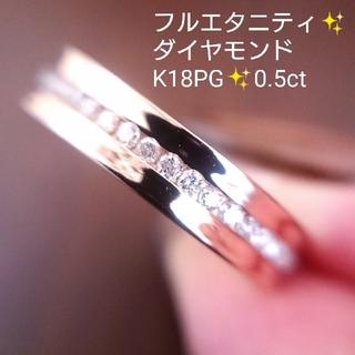 ダイヤモンド 0.5ct✨フルエタニティ リング 15号 18金 K18
