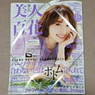 TOCCA - 美人百花9月号 雑誌と付録セット