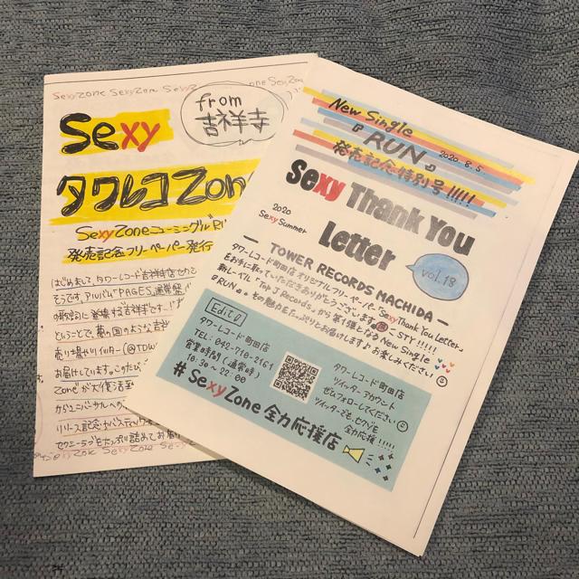 Sexy Zone(セクシー ゾーン)のジャニーズ sexy zone RUN タワレコペーパー2枚 エンタメ/ホビーのタレントグッズ(アイドルグッズ)の商品写真
