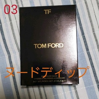 トムフォード(TOM FORD)のトムフォードアイシャドー03ヌードディップ(アイシャドウ)
