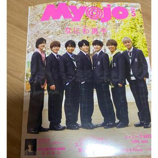 Myojo (ミョウジョウ) 2020年 05月号(アート/エンタメ/ホビー)