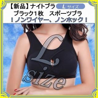 新品 Mサイズ ブラック ナイトブラ 1枚 美しいバストを!夜ブラ スポブラ