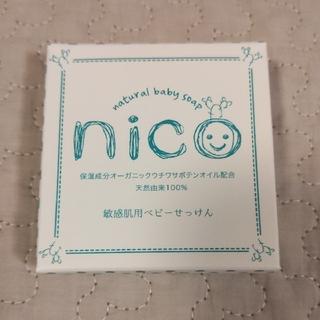 にこ石鹸 新品未使用 nico石鹸