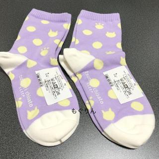ワコール(Wacoal)の新品 ツモリチサト 靴下 2足セット(ソックス)
