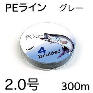 PEライン 4編 2号 日本製ダイニーマ  300m グレー(釣り糸/ライン)