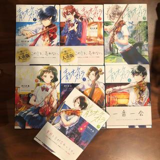 青のオーケストラ 1〜7巻セット