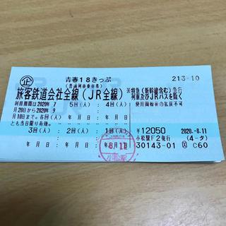 ジェイアール(JR)の青春18きっぷ4回分 (青春18切符4回分)(鉄道乗車券)