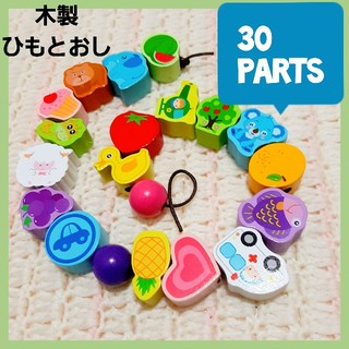 familiar - 木製 ひもとおし 知育玩具 紐通し モンテッソーリ 七田式 教育 教材 誕生日