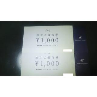 ヨンドシー(4℃)の4°C 株主優待 2,000円分(ショッピング)