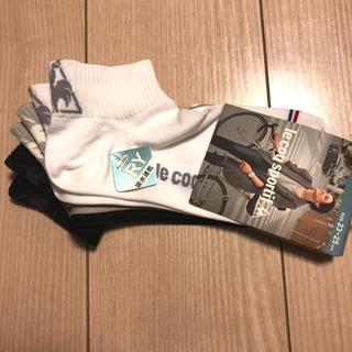 ルコックスポルティフ(le coq sportif)の靴下3足セット新品(ソックス)