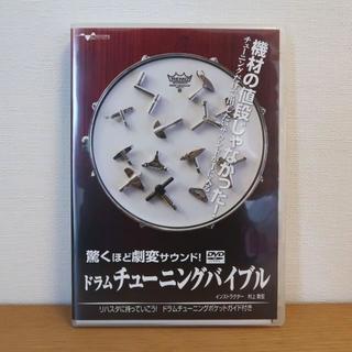 DVD 驚くほど激変サウンド!ドラムチューニングバイブル(その他)