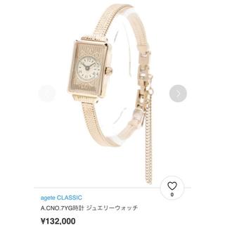 アガット(agete)のカカファミリー様専用 Agete 時計(腕時計)