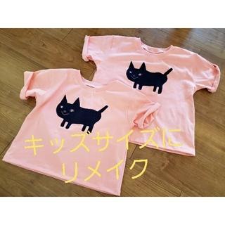 米津玄師 UTコラボTシャツ キッズサイズリメイク