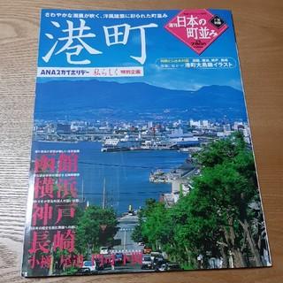ガッケン(学研)の週刊日本の町並み 港町(趣味/スポーツ)