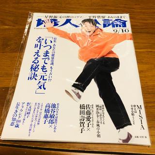 新品 星野源 婦人公論 2019年 9/10号