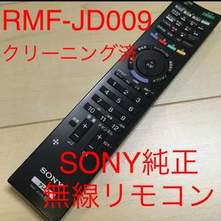 ソニー(SONY)のSONYテレビリモコン(その他)