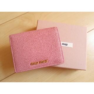 ミュウミュウ(miumiu)のmiumiu*マドラス財布*ミュウミュウ*送料無料*ブランド*箱付きピンク(財布)