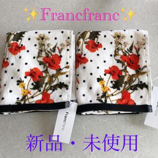 Francfranc - フランフラン フェイスタオル 2枚セット 新品・未使用
