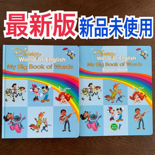 Disney - 新品最新版 マイビッグブックオブワーズ ステッカーブック ディズニー英語システム