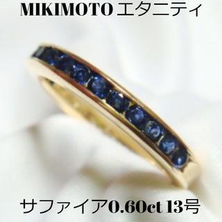 MIKIMOTO - 【ミキモト】K18YG&サファイア0.60ct エタニティリング 13号