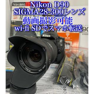 Nikon - 一眼レフ Nikon D90 レンズ交換不要 動画 超望遠 wi-fi SD付