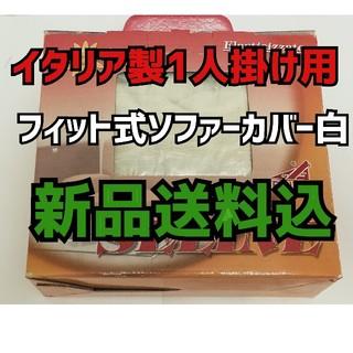 ラス1新品送料込イタリア製1人掛け用フィット式ソファーカバー白/模様替え染み隠し(ソファカバー)