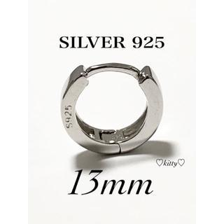 シャネル(CHANEL)の新型・送料込!!【シルバー 925 フープピアス 13mm 1個】(ピアス(片耳用))