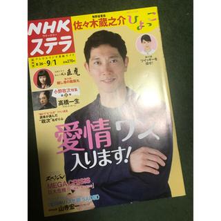 ステラ 関西版 2017年 9/1号(ニュース/総合)