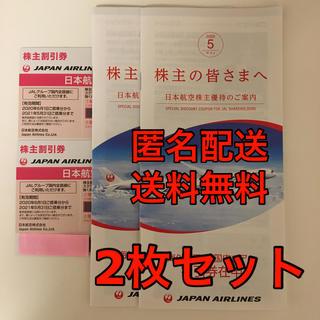 ジャル(ニホンコウクウ)(JAL(日本航空))のJAL 日本航空 株主優待券2枚(航空券)