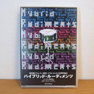 ドラム教則DVD ハイブリッド・ルーディメンツ(その他)