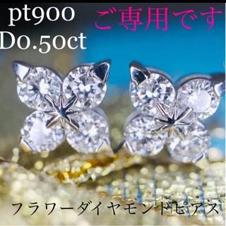 pt900 フラワーダイヤモンドピアス D0.50ct