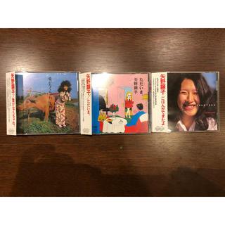 矢野顕子 CD 3枚セット(ポップス/ロック(邦楽))