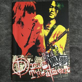 バンドスコア 黒夢 1997年(ポピュラー)