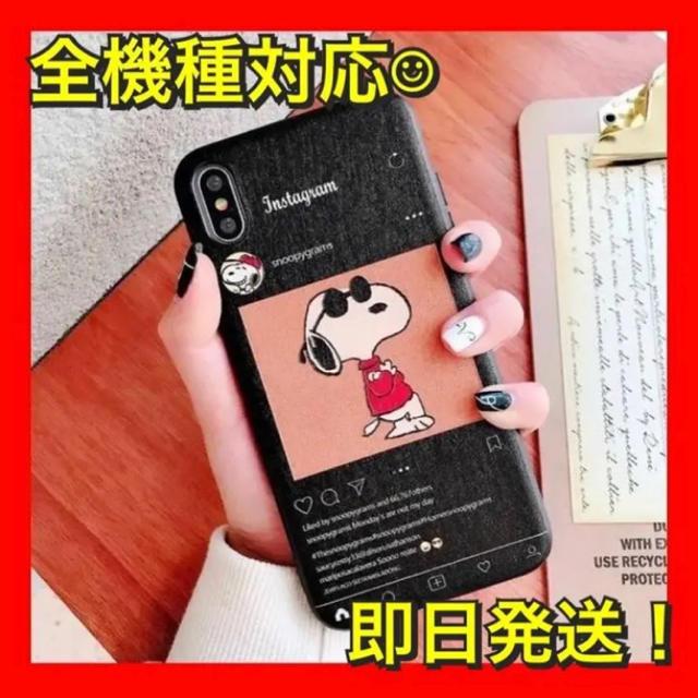 SNOOPY(スヌーピー)の【大人気!】iPhoneケース スヌーピー 黒◎ 韓国 全機種対応◎ スマホ/家電/カメラのスマホアクセサリー(iPhoneケース)の商品写真