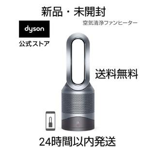 ダイソン(Dyson)のDyson Pure Hot + Cool Link HP03 IS(空気清浄器)
