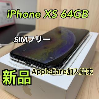 アップル(Apple)の【新品】①iPhone XS 64 GB SIMフリー Silver 本体(スマートフォン本体)