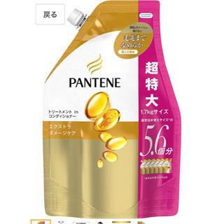 パンテーン(PANTENE)の【新品未使用】P_Gパンテーンエクストラダメージトリートメントコンディショナー(コンディショナー/リンス)