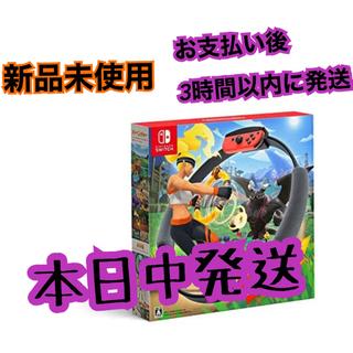 ニンテンドースイッチ(Nintendo Switch)の新品未使用即日発送!リングフィットアドベンチャー(家庭用ゲームソフト)