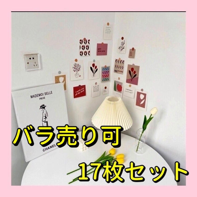 【大人気❗️】 17枚セット おしゃれなポストカード◎ 韓国◎ インテリア 北欧 エンタメ/ホビーの声優グッズ(写真/ポストカード)の商品写真